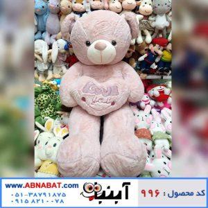 عروسک خرس صورتی 120 سانتی